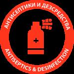Антисептическое дезинфицирующее средство АКТЕРМ Антисепт